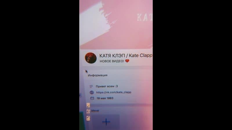 Как Катя офигела Kate Clapp Public