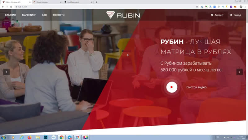 Старт нового проекта RUBIN Матрица № 1 от топ Админа