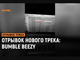 Отрывок нового трека bumble beezy [рифмы и панчи]
