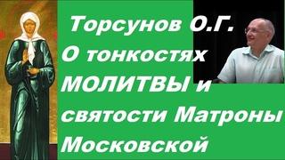 Торсунов О.Г. О тонкостях МОЛИТВЫ и святости Матроны Московской.