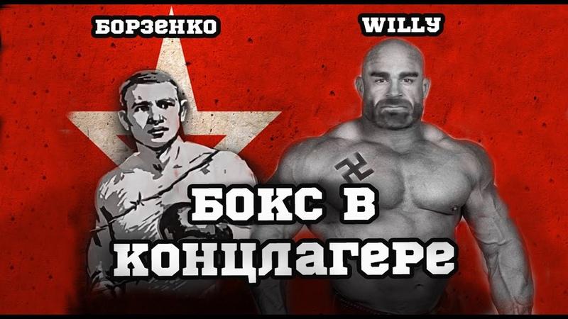 Бой смерти Советский заключенный против лучшего бойца вермахта