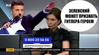 Бондаренко НАПУГАЛА украинцев: В Украине могут героизировать Гитлера. НАШ