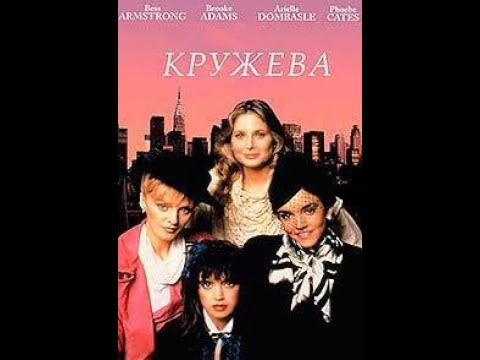 Кружева 1 серия 1 мини сериал 1984