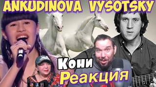 Анкудинова & Высоцкий (Ankudinova/Vysotsky) Кони привередливые   RUSSIAN MOM & AMERICAN SON REACTION
