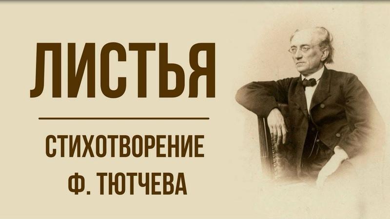 «Листья» Ф. Тютчев. Анализ стихотворения