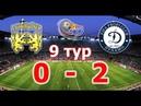 FIFA 19   Profi Club   4Stars   104 сезон   ПЛ   Necroraisers - Dynamo   9 тур