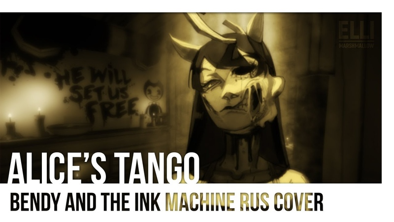ElliMarshmallow Alice's Tango You Will Be Mine Bendy And The Ink Machine RUS COVER