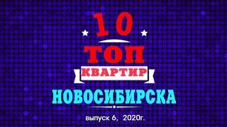 ГОРЯЧАЯ 10-КА КВАРТИР Новосибирска, выпуск 6 2020г.,  Жилфонд. Квартиры, дома, коттеджи.
