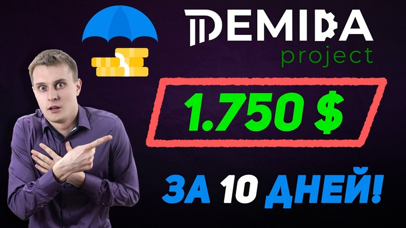 ✅Demida project 1750$ за 10 дней Деньги через интернет и как легко привлечь партнёров в МЛМ