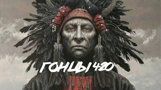 Слушать только в наушниках От накуренных для накуренных #397 (Гонцы 420) ЧИТАЙ ОПИСАНИЕ!!!✌🤓 Музыка