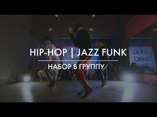 НАБОР в ГРУППУ HIP-HOP & JAZZ FUNK к ВАНЕ ЗАЙЦУ