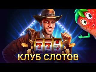 Клуб Слотов - игровые автоматы 2020