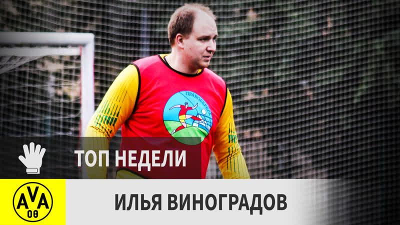 Илья Виноградов Авантюрист 5 й тур