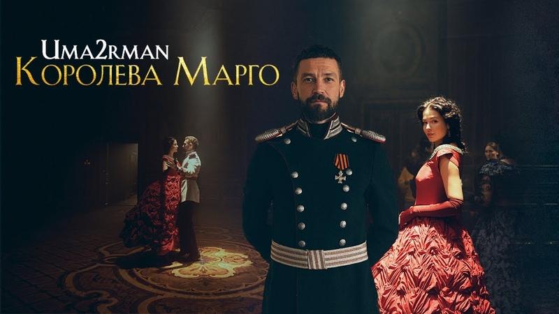 UMA2RMAN Королева Марго OFFICIAL VIDEO