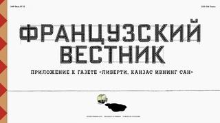 Французский вестник - русский трейлер