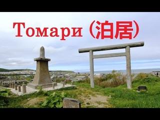 Томари (泊居)