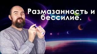 Космическая погода  - Размазанность и бессилие