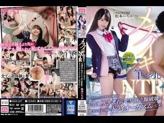 Matsumoto Ichika MIAA-347 Anal Strapon Анал Страпон Хентай Аниме Hentai Anime Milf Drama Японское порно Japanese Porn JAV