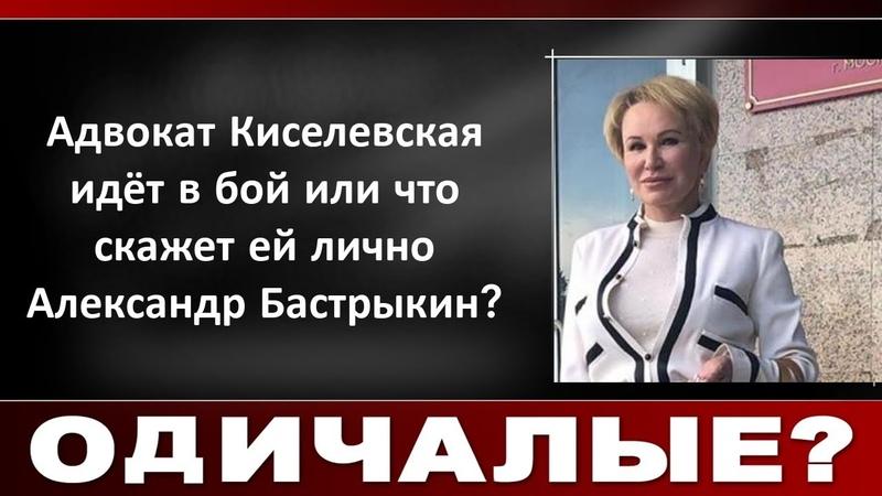 Адвокат Киселевская идёт в бой или что скажет ей лично Бастрыкин