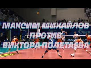 Максим Михайлов против Виктора Полетаева
