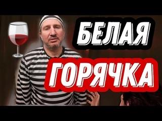🔴БЕЛАЯ ГОРЯЧКА //ДЕЛИРИЙ/КАК Я ВЫХВАТИЛ БЕЛКУ