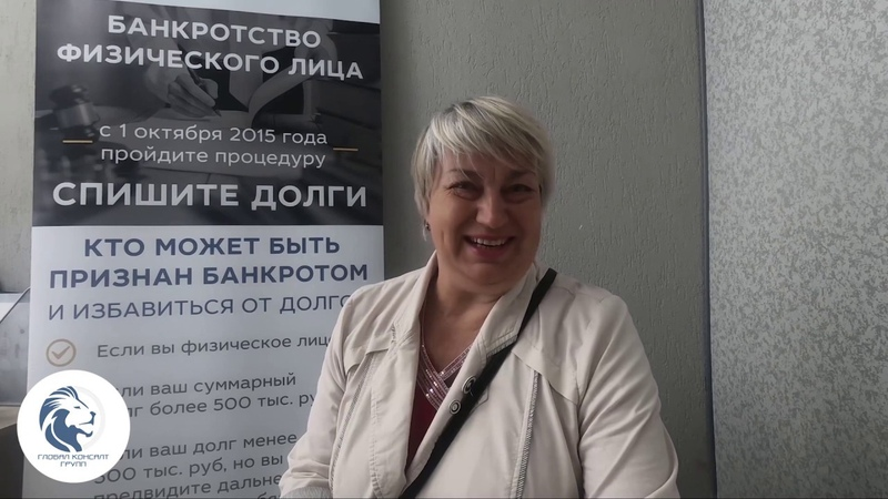 Как пенсионерка списала долг 1 366 300 руб