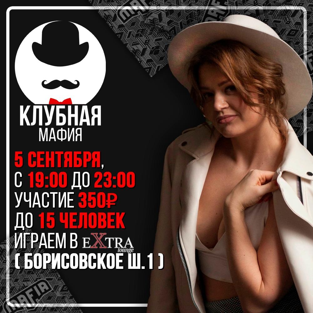 Афиша Серпухов Мафвечер в Серпухове