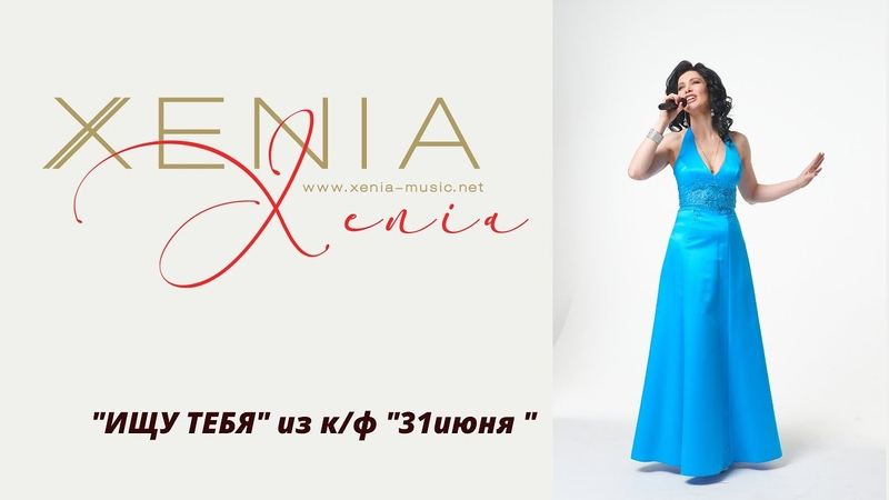 XENIA ИЩУ ТЕБЯ песня из к ф 31 июня xenia xenia music artist xenia