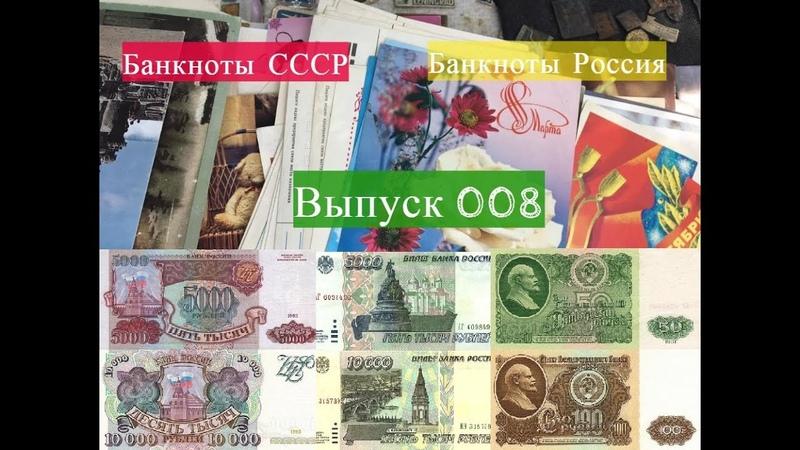 008 PROВещи Банкноты СССР Банкноты Россия 90е годы 5 10 50 100 500 1000 5000 рублей