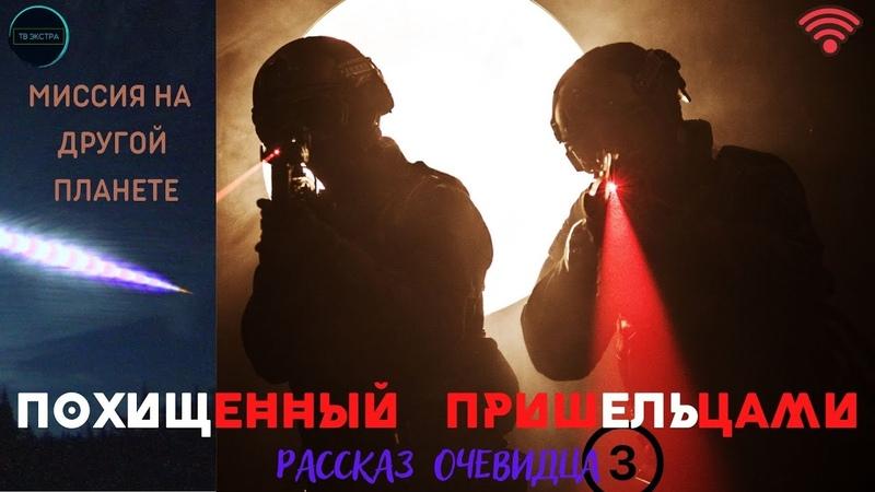 Исследовательская миссия на планете П 3 История Станислова Записки контактёров часть 3