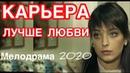 ОЧЕНЬ СМЕШНАЯ Комедийная мелодрама - КАРЬЕРА ЛУЧШЕ ЛЮБВИ - КОМЕДИИ 2020, НОВИНКИ, ФИЛЬМЫ HD