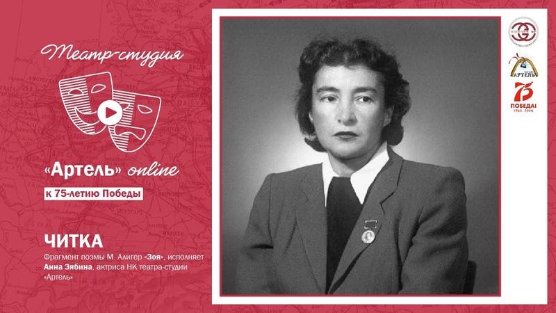 К 75 летию Победы Читаем о той войне Маргарита Алигер Зоя Исполняет Анна Зябина