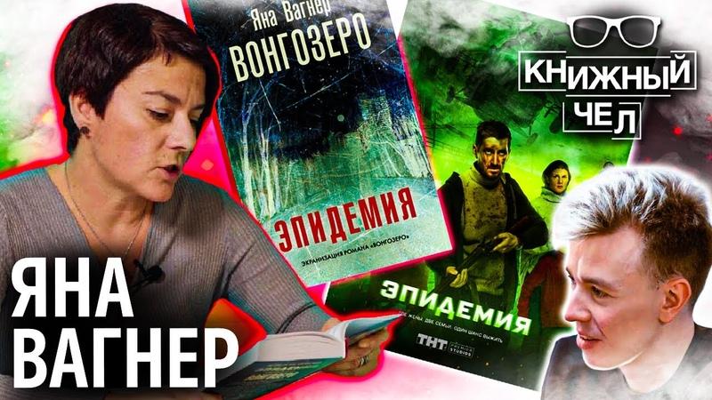 Яна Вагнер антиутопии детективы сериалы и классика Книжный чел 71