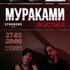 Мураками | 27.02 | Екатеринбург