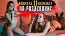 MORTAL KOMBAT НА РАЗДЕВАНИЕ | Игры на раздевание | Стриптиз мортал комбат на раздевание челлендж 18