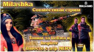 Milashka - Играем - Общаемся / Топим вместе с asp NERV за LeBwa - Inspirer / рандом - фарм