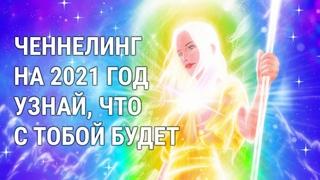ЧЕННЕЛИНГ ПРОГНОЗ НА 2021 ГОД   КВАНТОВЫЙ ПЕРЕХОД, БУДУЩЕЕ РОССИИ И АМЕРИКИ, KOPOHABИPУC