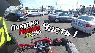 Непростая покупка Honda XR. Неубиваемого эндуро мотоцикла. Мотвлог - №40