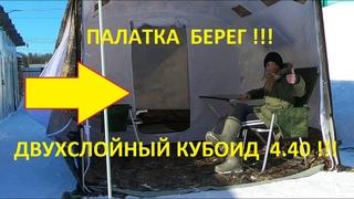 Не реклама Видеообзор всесезонной палатки Берег Интересно ваше мнение#РыболовныйГид#Рекомендации2021