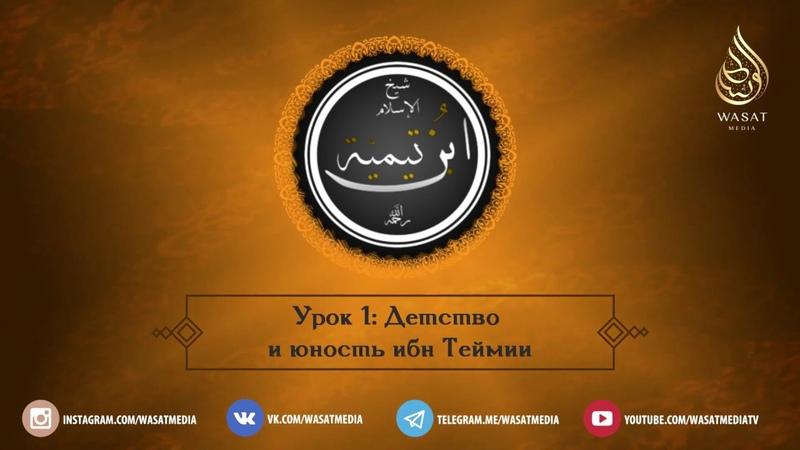 Детство и юность ибн Теймии | Урок 1 | Шейх Абдуль-Хамид аль-Джухани ᴴᴰ