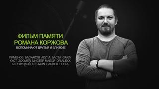 Роман Коржов. Фильм Памяти.