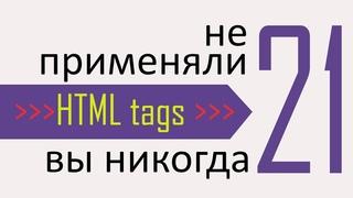 21 тег HTML который вы никогда не использовали