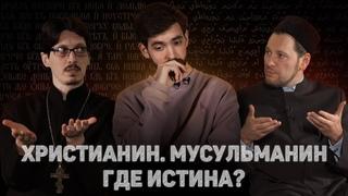 ХРИСТИАНИН. МУСУЛЬМАНИН. ГДЕ ИСТИНА? (Васильев, Мухетдинов) //12 сцена