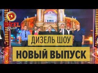 Дизель Шоу - 32 новый выпуск от  - самые смешные приколы   ЮМОР ICTV