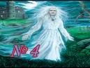 Нэнси Дрю: Привидение замка Маллой. Часть 4