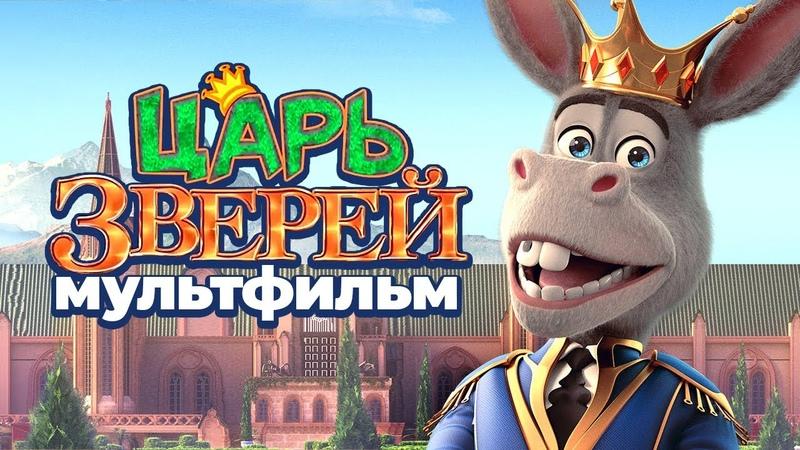 Царь зверей Мультфильм HD