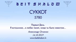 «СУККОТ» 5780 «Я вспоминаю...о любви твоей, когда ты была невестою...» (А.Огиенко )