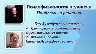 Сознание в психофизиологии человека