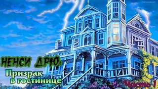 Ненси Дрю: Призрак в гостинице/ Nancy Drew: Message in a Haunted Mansion/ Часть 1- Новое дело...