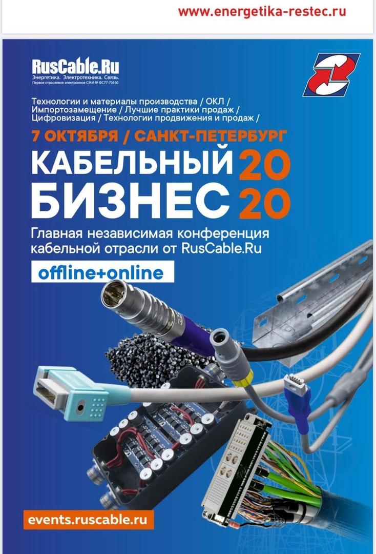 """Конференция """"кабельный бизнес 2020"""" в рамках выставки """"Энергетика и электротехника - 2020"""""""